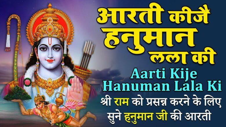 आरती कीजै हनुमान लला की | Aarti Kije Hanuman Lala Ki | श्री राम को प्रसन्न करने के लिए सुने यह आरती