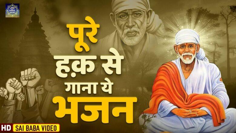 पूरे हक से गाना ये भजन : Sai Baba Songs : Sai Baba Ji Ke Bhajan : Sai Bhajan : Baba : Sai : Bhajan
