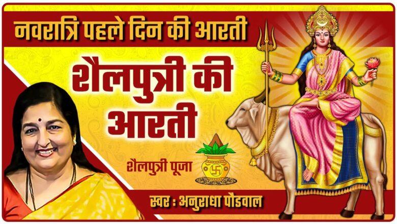 शिव जी भजन लिरिक्स – नवरात्रि पहले दिन की आरती | शैलपुत्री माता आरती | शैलपुत्री पूजा | Anuradha Paudwal Navratri Aarti