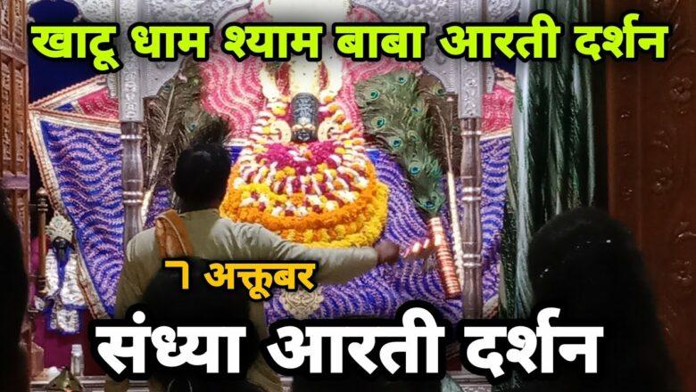 7 October संध्या श्याम बाबा आरती दर्शन | Shyam Mandir Fatehabad | MB Music Bhakti