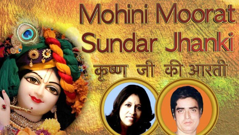 कृष्ण जी की आरती | Krishna Aarti | Kavita K | Composer – Mohinderjit Singh #ISKCON #Krishna #Radha