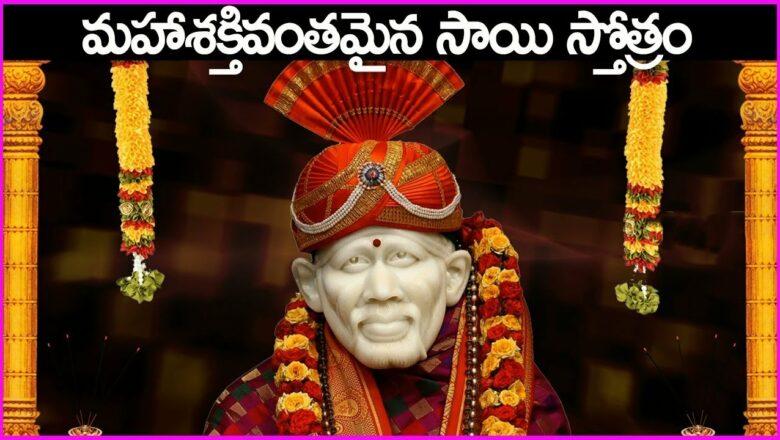Sai Pancharatna Stotram – Shirdi Sai Baba Devotional Songs | Telugu Bhakti Songs 2021
