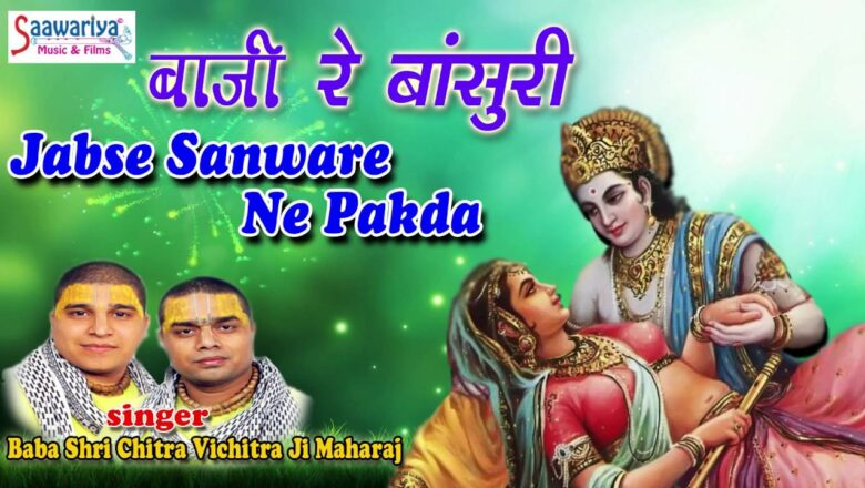 Chitra Vichitra Ji Maharj – Jabse Saware Ne Pakda – Best Krishna Bhajan – Saawariya Music
