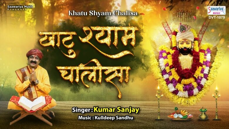 श्री खाटू श्याम चालीसा – Shri khatu Shyam Chalisa – Kumar Sanjay –  Kulldeep Sandhu – Saawariya