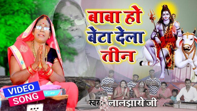 शिव जी भजन लिरिक्स – Laljharo ji | बाबा हो बेटा देला तीन | shiv charcha | shiv charcha geet | shiv guru ke geet | video