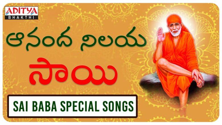 SRI SADGURU SAI BABA DEVOTIONAL SONGS || ANANADA NILAYA SAI || SHIRDI SAI TELUGU DEVOTIONAL SONGS ||