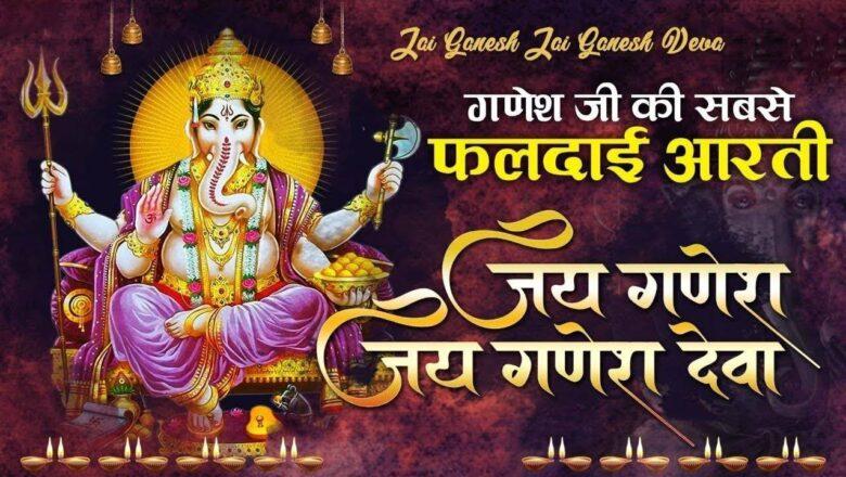 Ganesh Aarti | जय गणेश देवा | New Ganesh Bhajan 2021 | जय गणपति देवा नमो नमः | Bhakti Sangrah