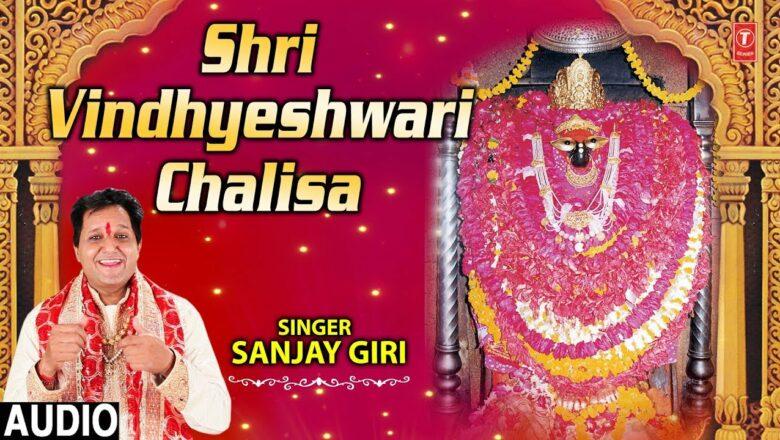 श्री विन्ध्येश्वरी चालीसा I Shri Vindhyeshwari Chalisa  I SANJAY GIRI I New Latest Audio Song I