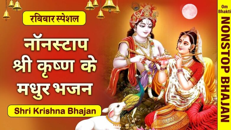 नॉनस्टॉप श्री कृष्ण भजन – Nonstop Shri Krishna Bhajan : Krishna Ji Ke Bhajan – नॉनस्टॉप भजन – Bhajan