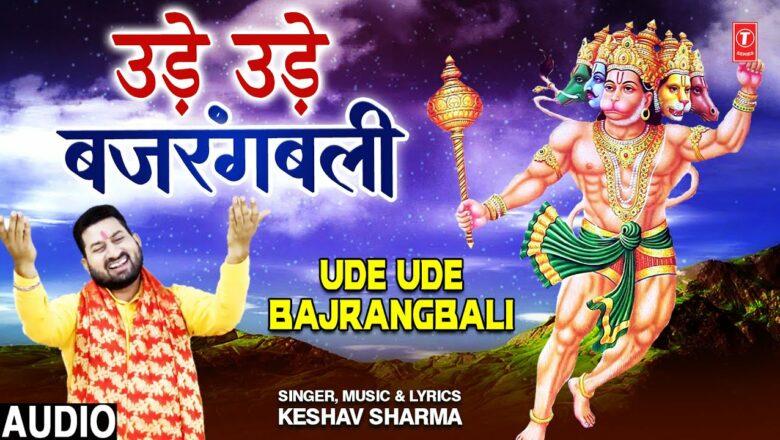 UDE UDE BAJRANGBALI I Hanuman Bhajan I KESHAV SHARMA I Full Audio Song