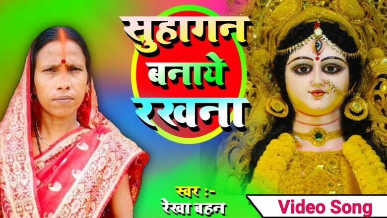 शिव जी भजन लिरिक्स – सुहागन बनाये रखना | Bhojpuri Devi geet | Shiv Charcha | Shiv Charcha bhajan | Shiv guru geet | Rekha