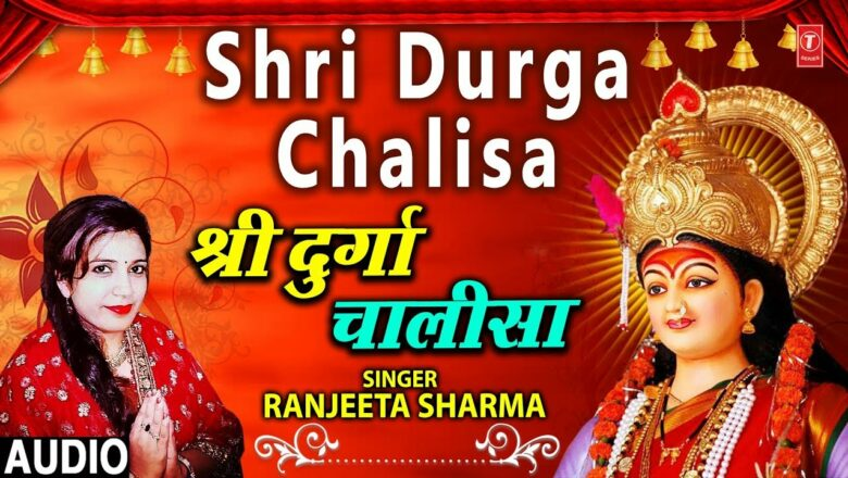 श्री दुर्गा चालीसा Shri Durga Chalisa I RANJEETA SHARMA I New Latest Full Audio Song I Devi Bhajan