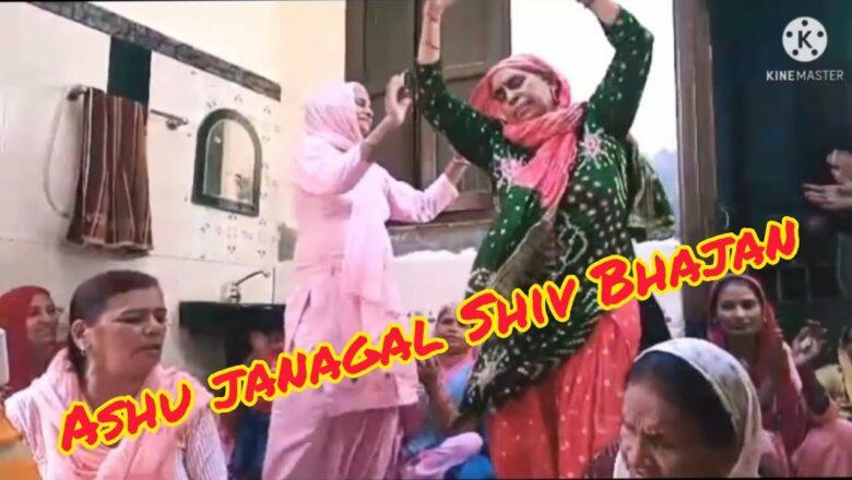 शिव जी भजन लिरिक्स – Ashu janagal Shiv Bhajan//बृज में हे जोगी बन गया मेरा बाबा भोलेनाथ//हरयाणवी भजन गीत//आशु जनागल!!