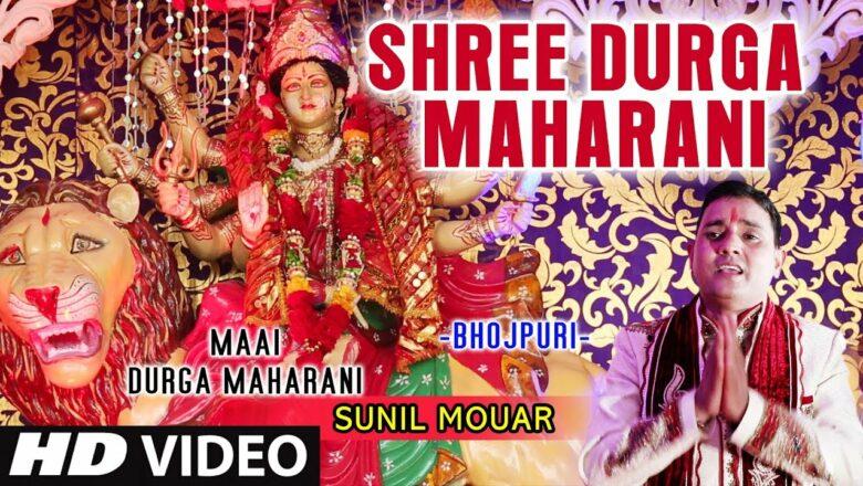 Shree Durga Maharani I Bhojpuri Devi Geet I SUNIL MOUAR I HD Video Song I Maai Durga Maharani