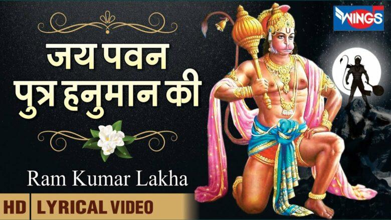 Jai Pawan Putra Hanuman Ki – Hanuman Ke Bhajan | जय पवन पुत्र हनुमान की – हनुमान भजन | Hanuman Song