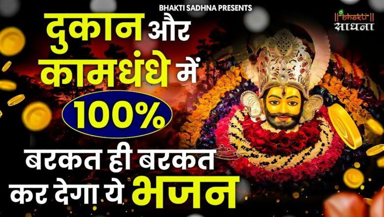 खाटू श्याम जी का सुपरहिट भजन |New Khatu Shyam Bhajan |Latest New Khatu Shyam Bhajan 2021 |KhatuShyam