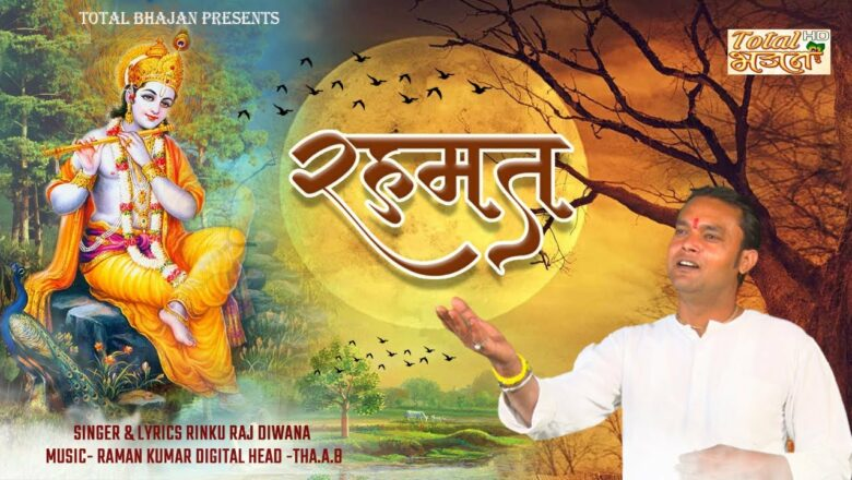RAHMAT : Beautiful Krishna Bhajan (Official Bhajan) RINKU RAJ DEEWANA – Total Bhajan