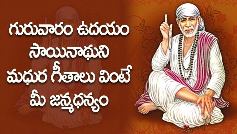 గురువారం – సాయినాథుని మధుర గీతాలు – Sai Baba Devotional Songs in Telugu Shirdi Sai Baba Bhakti Songs