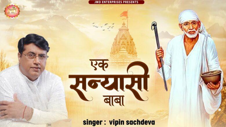 एक सन्यासी बाबा || Ek Sanyasi Baba || Sai Baba Song || Sai Baba Songs || Sai Baba || Vipin Sachdeva