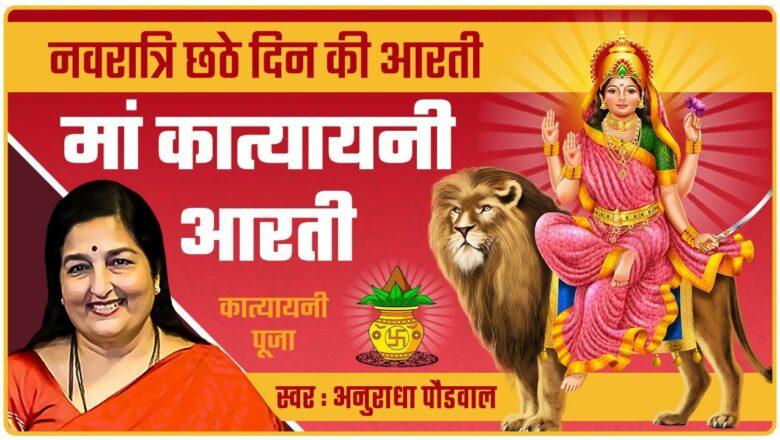 शिव जी भजन लिरिक्स – नवरात्रि छठे दिन की आरती – मां कात्यायनी आरती – Katyayani Mata Aarti by Anuradha Paudwal