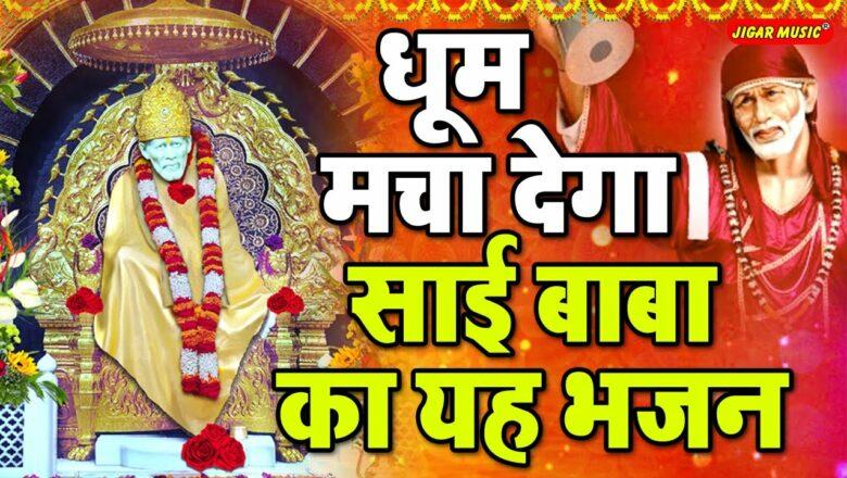 धूम मचा देगा साई बाबा का यह भजन | Sai Baba superhit bhajan 2021 | New nonstop sai baba bhajan 2021