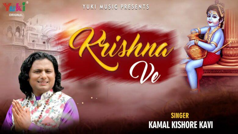 Janmashtami 2021   देजा दर्शन आके तू नंदलाला रे    Krishna Ve   Krishna Bhajan by Kamal Kishore Kavi