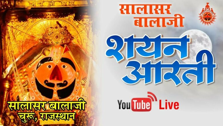 Salasar Balaji Live Aarti | सालासर बालाजी लाइव शयन-आरती |  Salasar Balaji Darshan 15/01/2021
