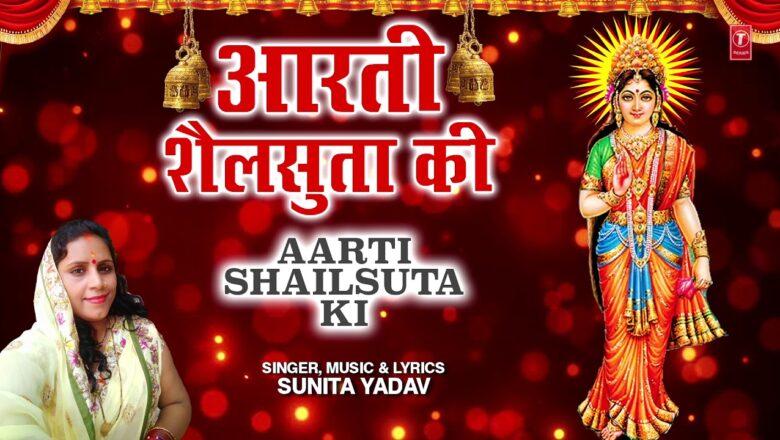 आरती शैलसुता की Aarti Shailsuta Ki I SUNITA YADAV I Devi Bhajan I Full Audio Song