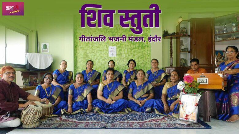 शिव जी भजन लिरिक्स – Shiv Stuti । शिव स्तुती। Geetanjali Bhajani Mandal। Shiv Amritwani । Shiv Bhajan । Om Namah Shivay