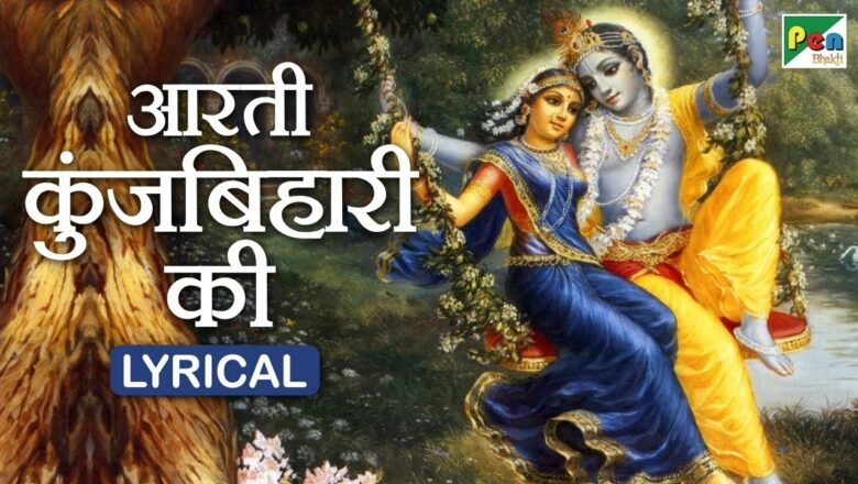 श्री कृष्णा स्पेशल आरती | आरती कुंज बिहारी की | Aarti Kunj Bihari Ki | Devotional Aarti | Pen Bhakti