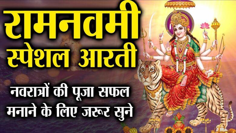 रामनवमी स्पेशल आरती – नवरात्रों की पूजा सफल मनाने के लिए जरूर सुने | Ramnavmi