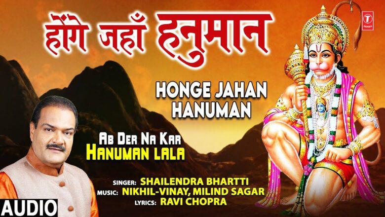 Honge Jahan Hanuman I Hanuman Bhajan I SHAILENDRA BHARTTI I Audio Song I Ab Der Na Kar Hanuman Lala