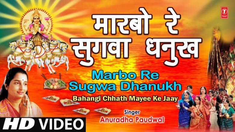 Marabo Re Sugava Dhanukh Se Bhojpuri Chhath Geet [Full Video] I Chhath Pooja Ke Geet