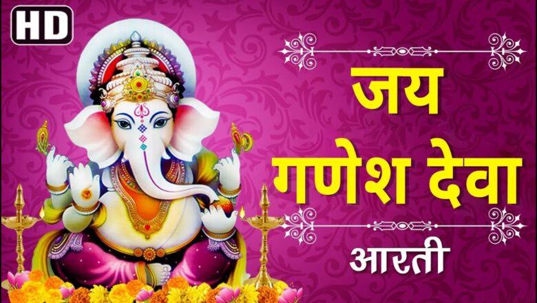 Jai Ganesh Jai Ganesh Deva गणेश जय गणेश देवा : Ganeshji Ki Aarti : Ganpat Aarti | Anjali Jain