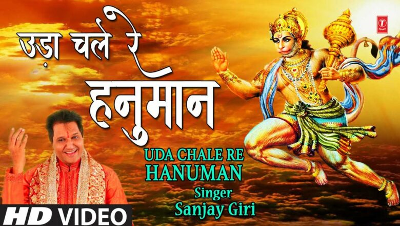 Uda Chale Re Hanuman I Hanuman Bhajan I SANJAY GIRI I Full HD Video Song