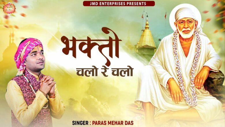 "भक्तो चलो रे चलो : Bhakto Chalo Re Chalo : Sai Baba Song : Sai Bhajan : Paaras Mehar Daas"" SaiBaba"