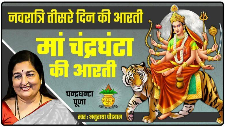 शिव जी भजन लिरिक्स – नवरात्रि तीसरे दिन की आरती | मां चंद्रघंटा की आरती | Chandraghanta Mata Aarti by Anuradha Paudwal