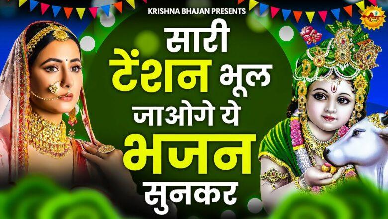 सारी  टेंशन  भूल जाओगे ये भजन सुनकर NEW KRISHNA BHAJAN 2021