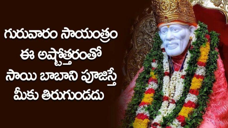 Sai Baba Ashtothram – Shirdi Sai Baba Devotional Songs | Thursday Special Bhakti Songs 2021