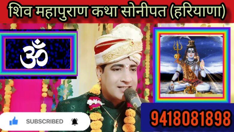 शिव जी भजन लिरिक्स – श्री शिवपुराण कथा सोनीपत ( हरियाणा) शिव भजन #vinaysharmapandit #shivbhajan #bhajan #shiv
