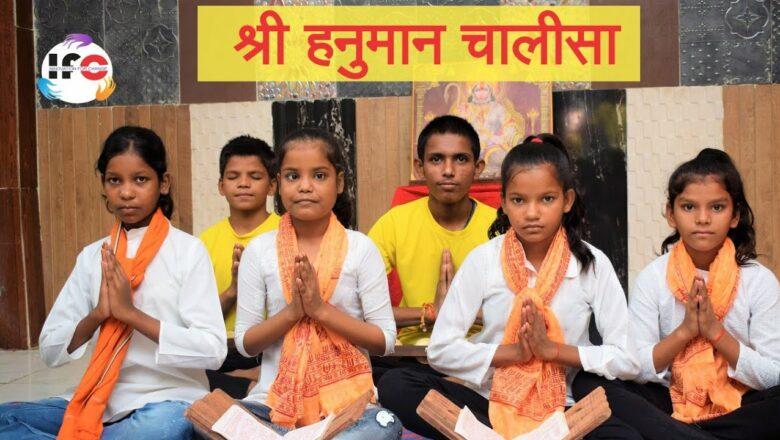 श्री  हनुमान  चालीसा  Shree Hanuman Chalisa   Morning Hanuman Ji Ka Bhajan   IFC PERFORMING ART