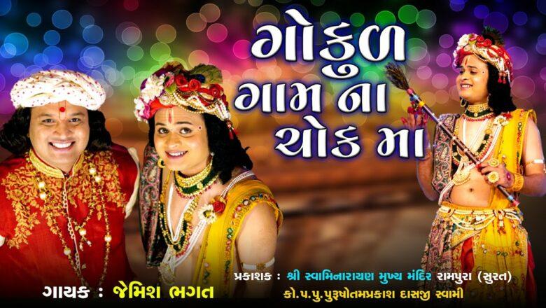 ગોકુળ ગામ ના ચોક માં    Gokul Gamna Chok Ma    New Krishna Bhajan By Jemish Bhagat #bhagatji