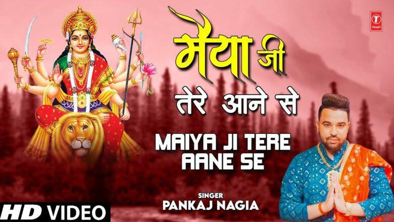 Maiya Ji Tere Aane Se I Devi Bhajan I PANKAJ NAGIA I Full HD Video Song