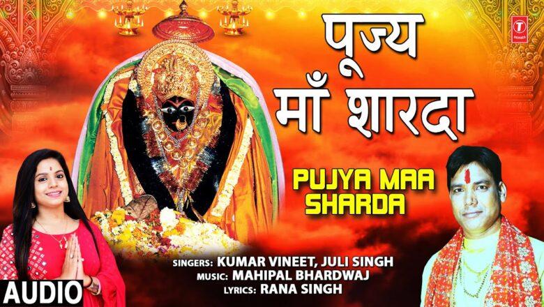 पूज्य माँ शारदा Pujya Maa Sharda I Devi Bhajan I KUMAR VINEET, JULI SINGH I Full Audio Song