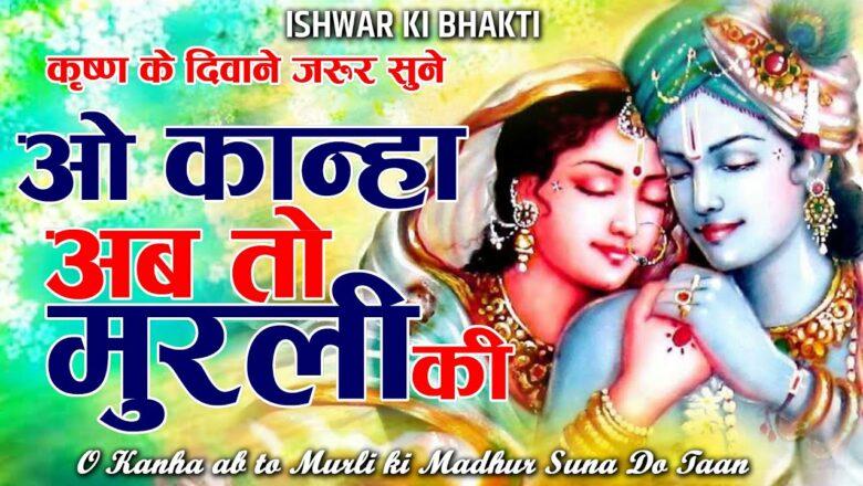 कृष्ण के दीवाने जरूर सुने Krishna #Aarti~O Kanha ab To Murli Ki, मधुर सुनादो तान Krishna Bhajan 2022