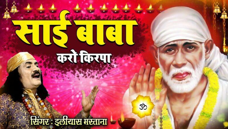 Sai Baba Karo Kirpa | शिरडी के साई बाबा | Ilyas Mastana | Bhajan New 2021 | साई बाबा भजन | Sai Baba