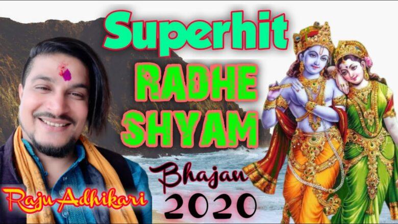Superhit Krishna Bhajan 2020   Raju Adhikari   New Bhajan 2020   Latest Bhajan 2020  Krishna Bhajan