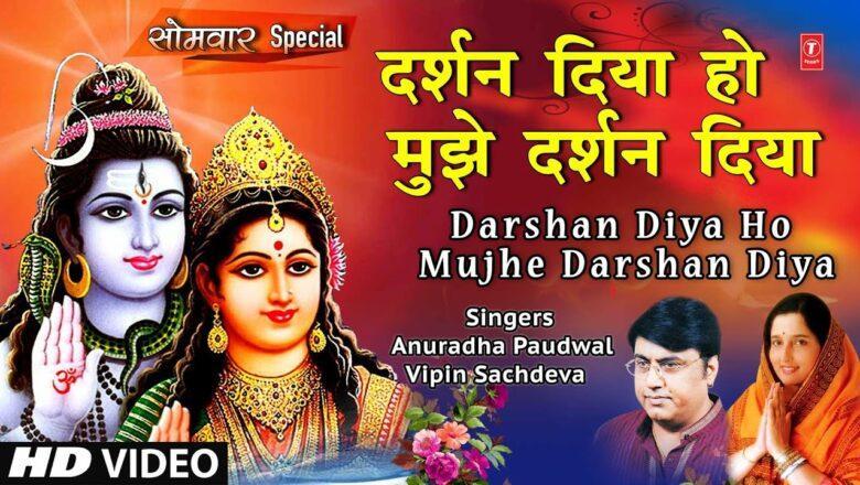 शिव जी भजन लिरिक्स – सोमवार Special शिव जी का अति मनमोहक भजन Darshan Diya I Shiv Bhajan I ANURADHA PAUDWAL,VIPIN SACHDEVA