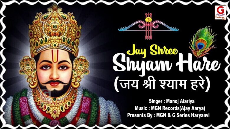 Jai shree shyam hare aarti#Manoj Alariya#new aarti#hit aarti 2019#latest aarti# G Series