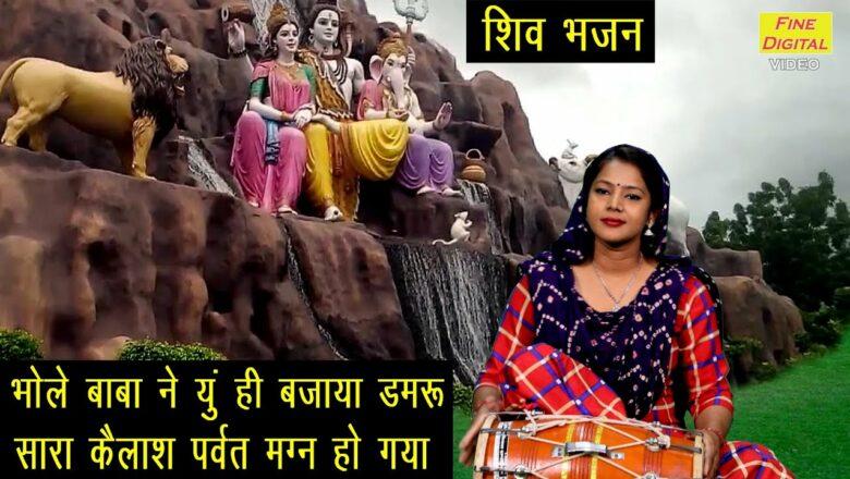 शिव जी भजन लिरिक्स – (शिव जी का सुन्दर भजन) – भोले बाबा ने यु ही बजाया डमरू सारा कैलाश पर्वत मग्न हो गया || (Shiv Bhajan)